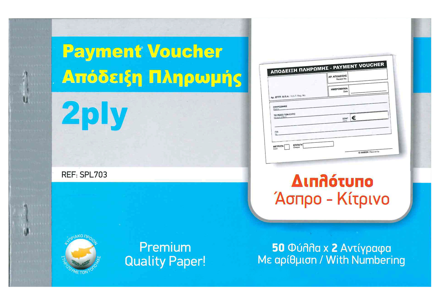 PAYMENT VOUCHER 50 SHEET 2-PLY NCR