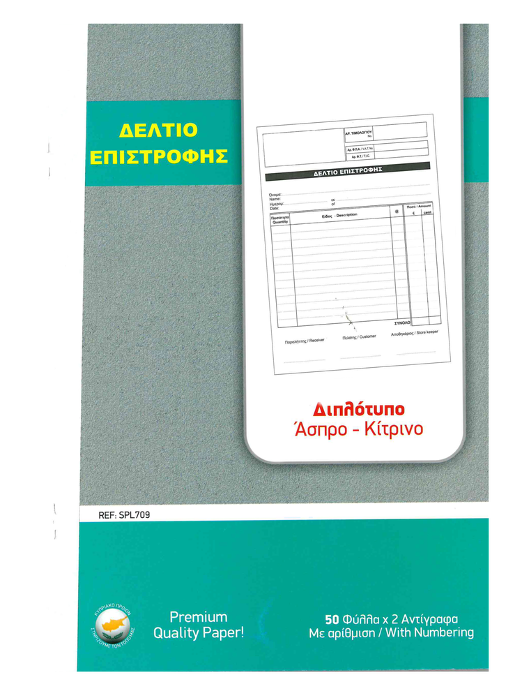 CREDIT NOTE BOOK 50 SHEET 2-PLY NCR